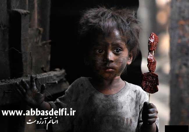 www.abbasdelfi.ir  انسانم آرزوست